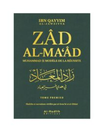 zad-al-ma-ad-version-integrale-muhammad